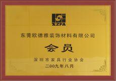 深圳市家具行业协会【会员】