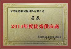 2014年度优秀供应商