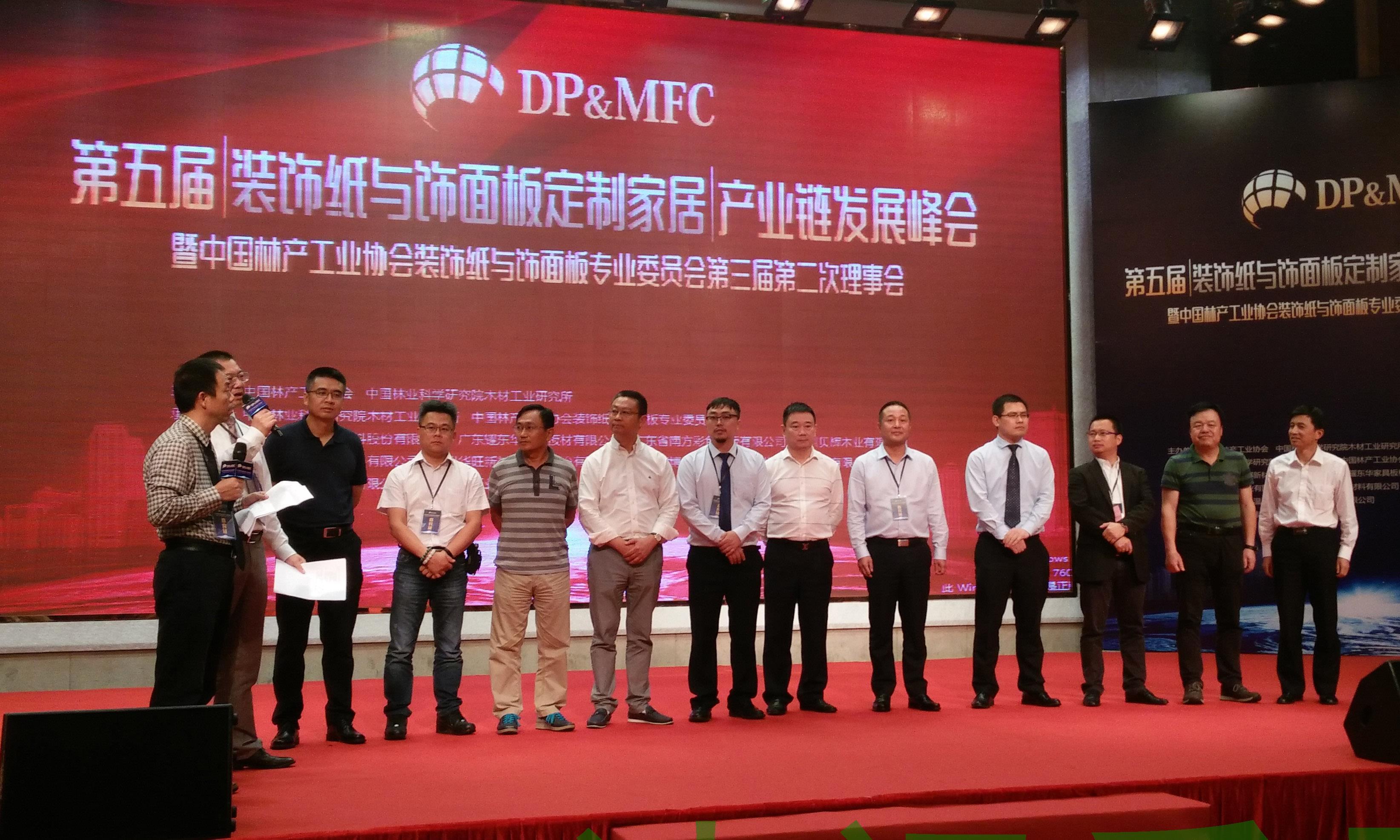 欧德雅公司总经理朱振伟先生在第五届装饰纸与饰面板定制家居产业链发展峰会的精彩表现